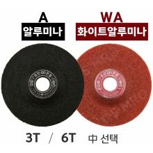 """[동보연마] 연마석 (4""""x3T/6TxΦ16)"""