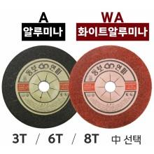 """[동보연마] 연마석 (7""""x3T/6T/8TxΦ22)"""
