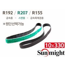 [태양연마] 벨트페이퍼 (10x330)