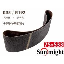 [태양연마] 벨트페이퍼 (75x533)