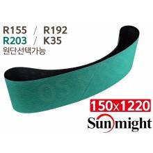 [태양연마] 벨트페이퍼 (150x1220)
