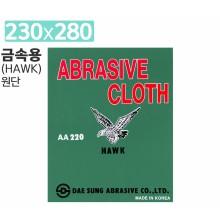 [대성연마] 포페이퍼 금속용 (230x280) HAWK