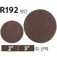 """롤록 페이퍼 2""""/3"""" (R192 원단)"""