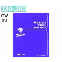 [대성연마] 샌드페이퍼 (230x280) CW