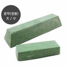 광약(청봉) - 大 / 小