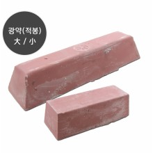 광약(적봉) - 大 / 小