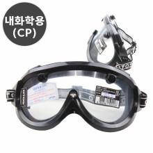 고글 보호안경(내화학용)