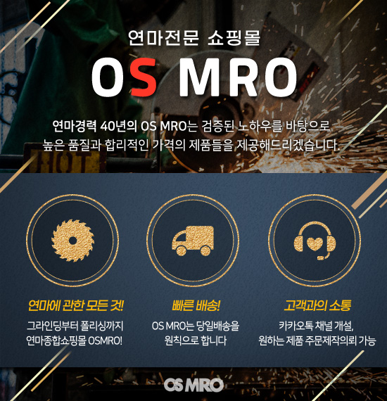 연마전문 쇼핑몰 OS MRO