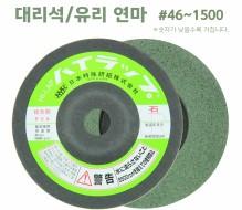 하이랩(HI-LAP) 4인치 / 거칠기 #46~1500