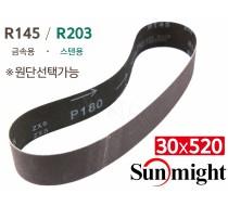 [태양연마] 벨트페이퍼 (30x520)