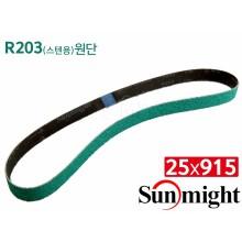 [태양연마] 벨트페이퍼 (25x915) R203(스텐용) #40 거칠기 40번