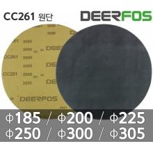 [디어포스] 원형 샌드페이퍼 (CC261) ¢185/¢200/¢225/¢250/¢300/¢305