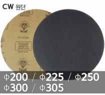 [대성연마] 원형 샌드페이퍼 (CW) ¢200/¢225/¢250/¢300/¢305