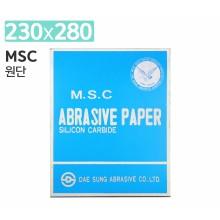 [대성연마] 샌드페이퍼 (230x280) MSC