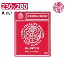 [오성연마] 샌드페이퍼 (230x280) A