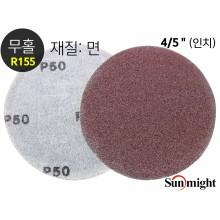 [태양연마] 벨크로 (무홀) R155