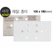 [대명연마] 벨크로 (사각) AC627 : 종이