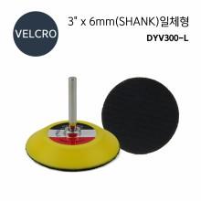 """벨크로패드 3"""" x 6mm(SHANK)일체형"""