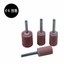 원통 분홍 추지석(¢6)