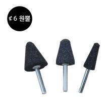 원뿔 검정 추지석(¢6)