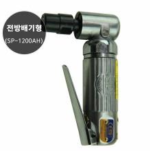 에어다이그라인더(전방배기형) SP-1200AH